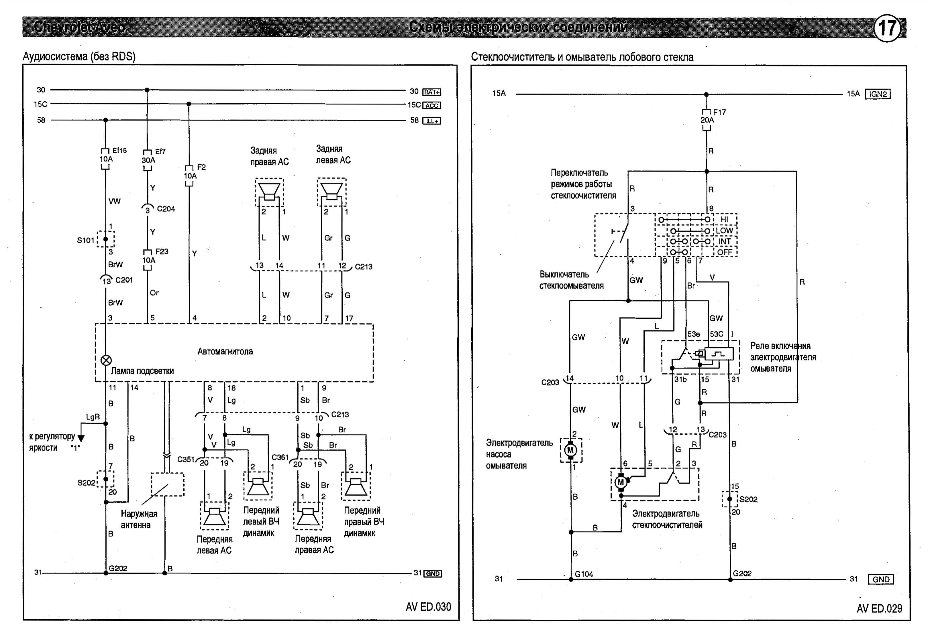 Скачать Схемы электрооборудования CHEVROLET AVEO с 2003 бензин.