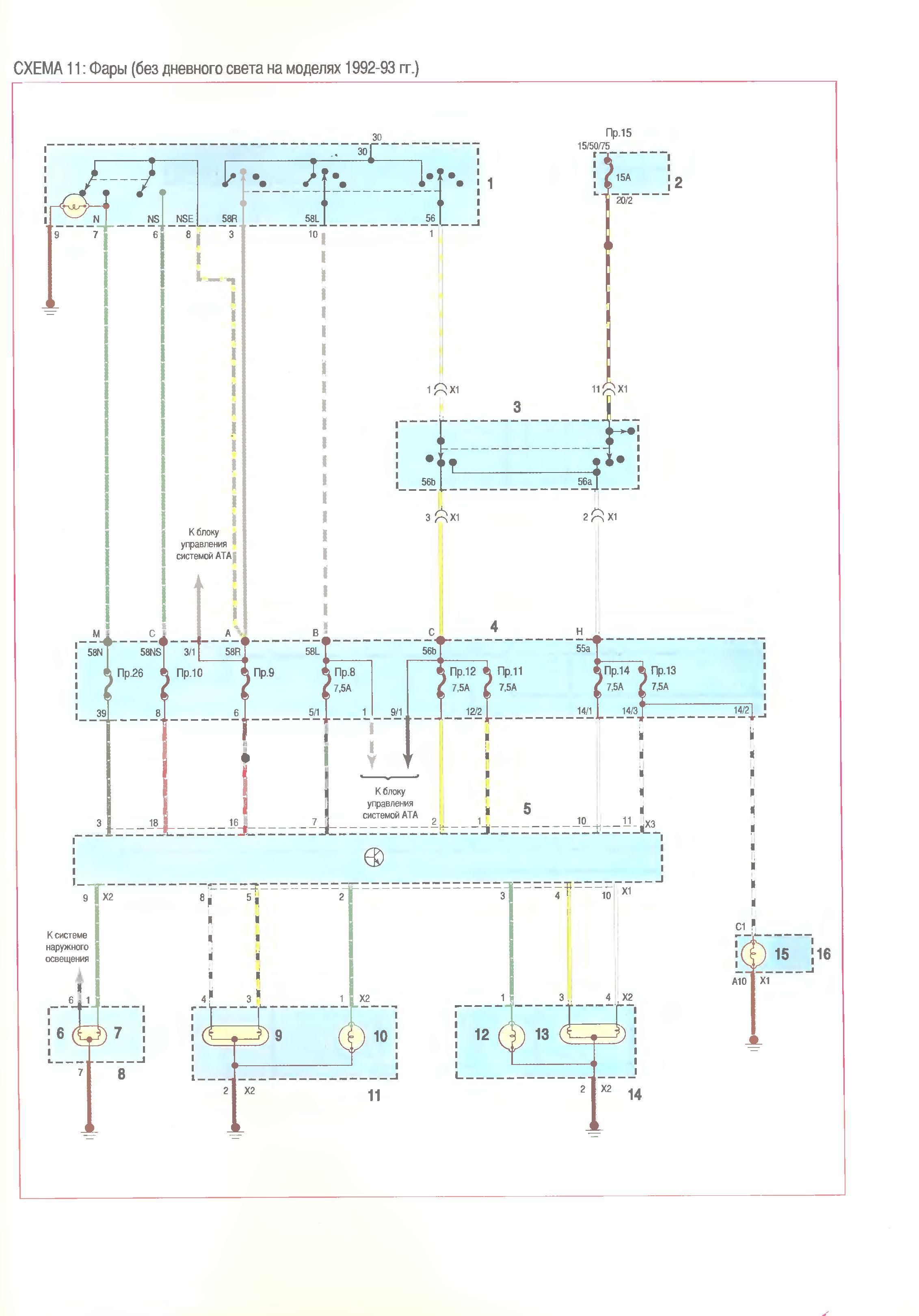 Электросхема ауди 80 1991 года