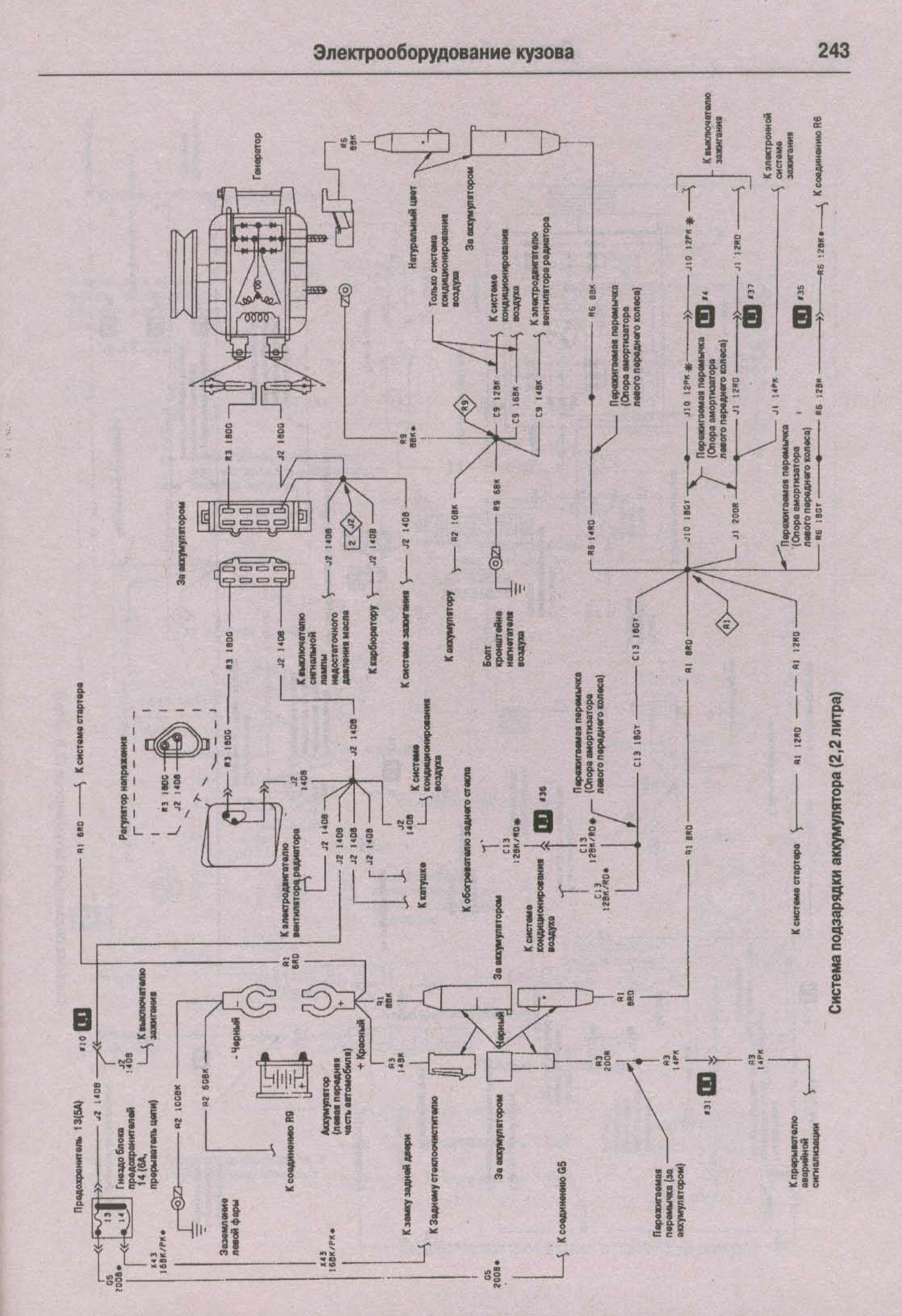 схема электрооборудования фиат регата