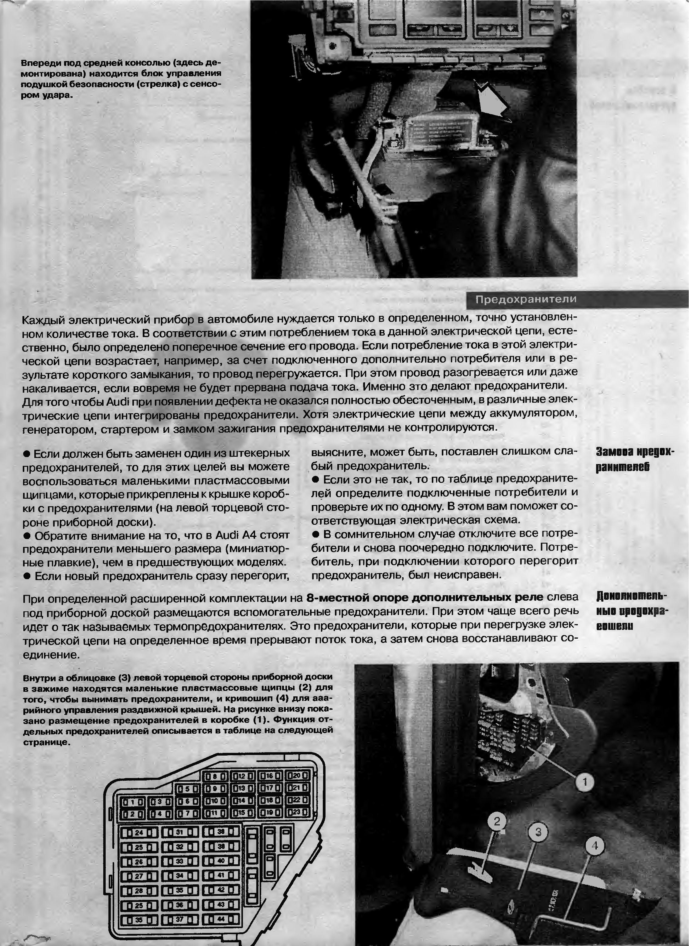 Схемы электрооборудования audi a4.