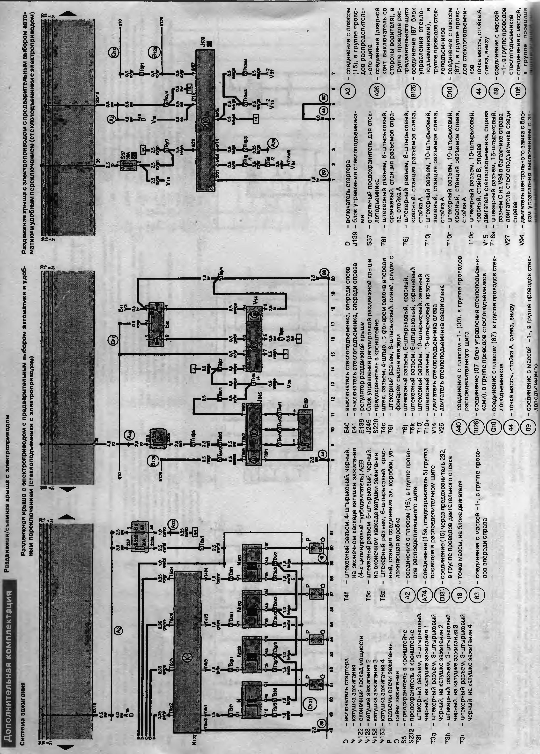 ауди а4 электросхема 1984