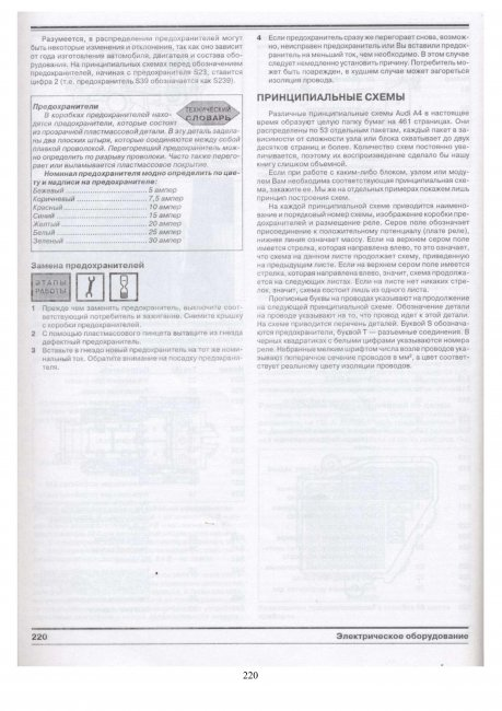Скачать Схемы электрооборудования Audi A4 с 2000г.
