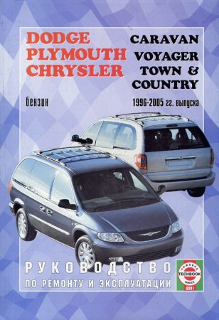 Руководство по ремонту DODGE Caravan, PLYMOUTH Voyager, CHRYSLER Town & Country