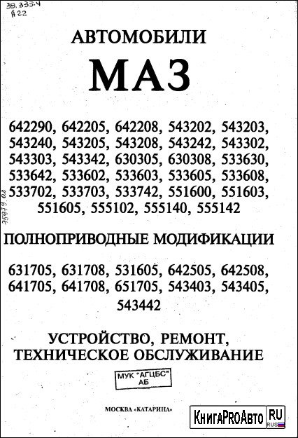 маз 54323, 54328, 54329,