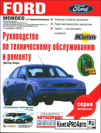 ����������� �� ������� � ������������ Ford Mondeo Mk III � 2000 �. �������