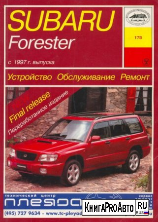 Руководство по ремонту Subaru Forester SF 1997-2002 бензин. 2,0 и 2,5