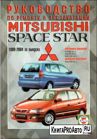 Руководство по ремонту, эксплуатации Mitsubishi Space Star 1999-2004 (бензин: 1,3, 1,6, 1,8 / дизель 1,9)