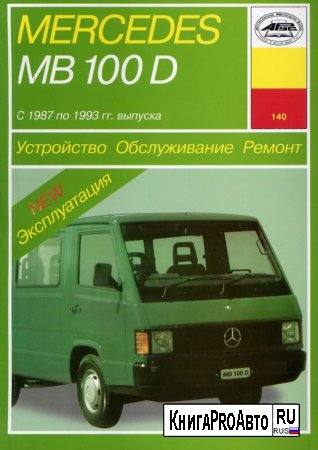 Пособие по ремонту и эксплуатации MERCEDES-BENZ MB 100D 1987-1993 дизель