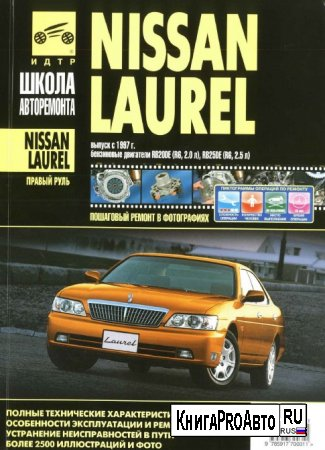 Руководство по ремонту и эксплуатации Nissan Laurel с 1997