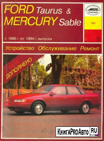 Руководство по ремонту Ford Taurus / Mercury Sable 1986-1994 бензин