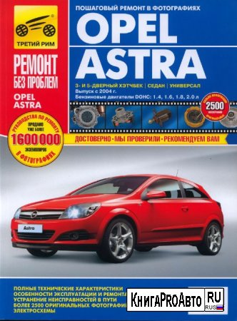 ������� ����������� �� ������� � ������������ Opel Astra H � 2004