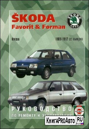 Руководство по ремонту Skoda Favorit / Forman 1989-1992 (781.135, 781.136)