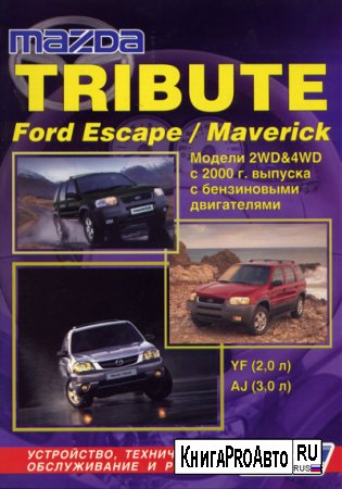 ����������� �� ������� Mazda Tribute, Ford Escape / Ford Maverick 2WD & 4WD c 2000 ������