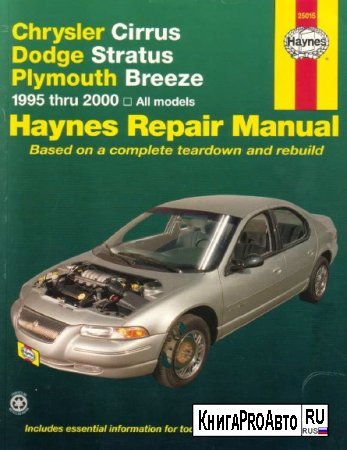 Руководство по ремонту Dodge Stratus, Chrysler Cirrus, Plymouth Breeze