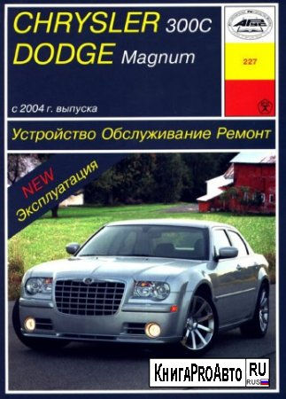 Руководство по ремонту CHRYSLER 300C / DODGE MAGNUM с 2004