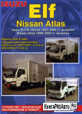 Руководство по ремонту и эксплуатации ISUZU ELF / N-series 1993-2004, NISSAN ATLAS 1999-2004 дизель