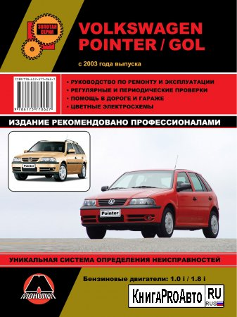 Руководство по ремонту и эксплуатации VOLKSWAGEN POINTER / GOL с 2003