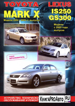 Руководство по ремонту и эксплуатации Toyota Mark X 2004-2009, Lexus IS250 / GS300 с 2005 (4GR-FSE и 3GR-FSE)