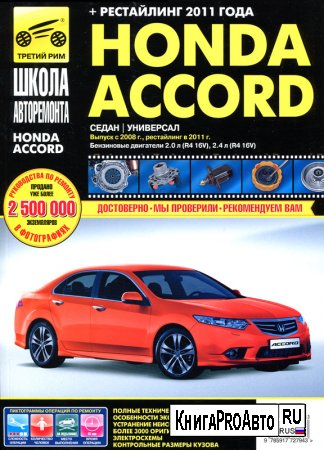 Руководство по ремонту и эксплуатации HONDA ACCORD с 2008 и с 2011 бензин