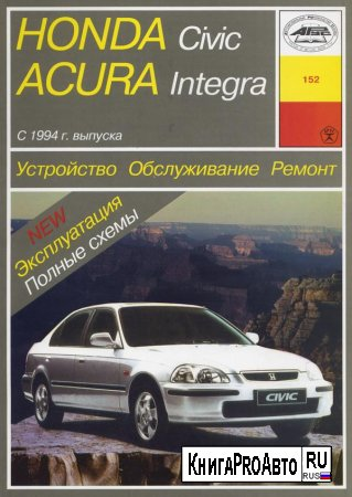 Руководство по ремонту и эксплуатации ACURA INTEGRA / HONDA CIVIC c 1994 бензин