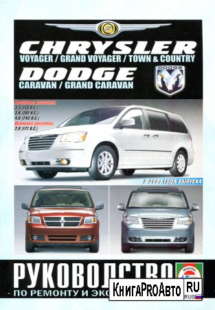 Руководство по ремонту и эксплуатации DODGE GRAND CARAVAN / CARAVAN CHRYSLER GRAND VOYAGER / VOYAGER / TOWN / COUNTRY с 2007 бензин / дизель