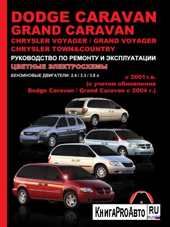 Руководство по ремонту DODGE CARAVAN / GRAND CARAVAN, CHRYSLER VOYAGER / GRAND VOYAGER / TOWN COUNTRY с 2001 бензин
