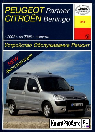 Руководство по ремонту и эксплуатации PEUGEOT PARTNER / CITROEN BERLINGO 2002-2008 бензин / дизель
