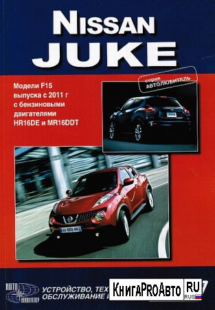Руководство по ремонту и эксплуатации NISSAN JUKE (F15) с 2011 (HR16DE, MR16DDT)