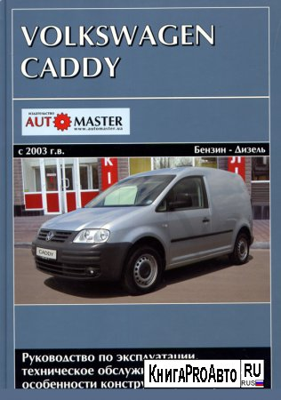 Руководство по ремонту и эксплуатации VOLKSWAGEN CADDY с 2003 бензин / дизель