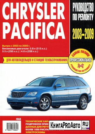 Руководство по ремонту и эксплуатации CHRYSLER PACIFICA 2003-2009 бензин