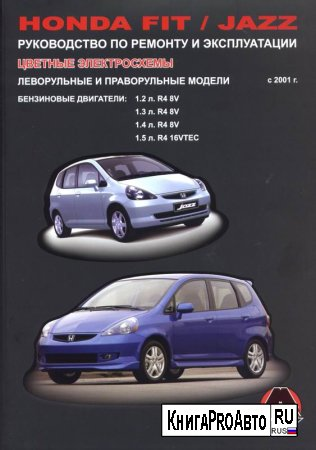 Руководство по ремонту и эксплуатации HONDA JAZZ / FIT с 2001 бензин