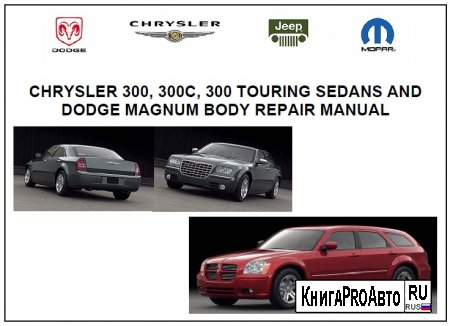 BODY REPAIR MANUAL CHRYSLER 300, 300C, 300 TOURING SEDANS и DODGE MAGNUM