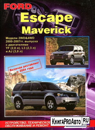 Руководство по ремонту и эксплуатации FORD MAVERICK / ESCAPE 2000-2007 бензин