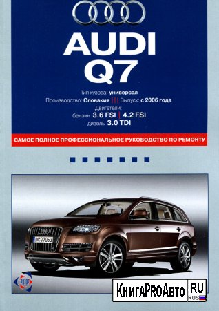 Руководство по ремонту и эксплуатации AUDI Q7 с 2006 (BHK, BUN, BUG, BAR)