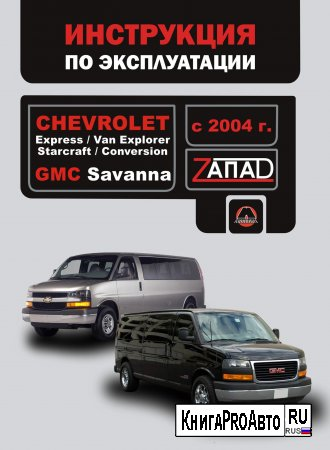 Руководство по эксплуатации Chevrolet Express / Van Explorer / Starcraft / Conversion / GMC Savanna с 2004