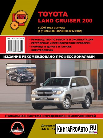 Руководство по ремонту и эксплуатации TOYOTA LAND CRUISER 200 с 2007 и с 2012 дизель