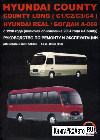 Руководство по ремонту HYUNDAI COUNTY / COUNTY LONG / REAL, БОГДАН А-069 с 1998 и с 2004 дизель