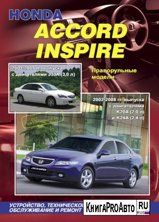 Руководство по ремонту и эксплуатации HONDA ACCORD / INSPIRE 2002-2008 бензин