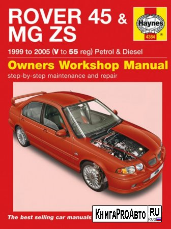 ����������� �� ������� ROVER 45 / MG ZS, � 1999 �� 2005, ������ 1.4, 1.6, 1.8, 2.0, 2.5, ������ 2.0 �.