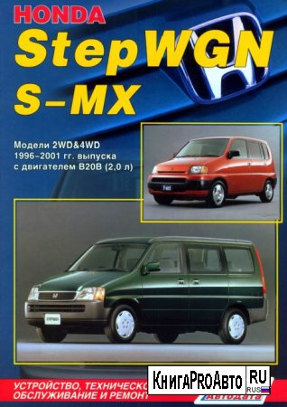 Руководство по ремонту и эксплуатации HONDA STEPWGN / S-MX 1996-2001, бензин - В 20В (2,0 л)