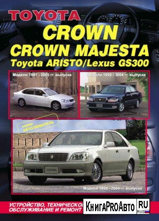 Руководство по ремонту и эксплуатации Toyota Aristo / Lexus GS300 с 1997-2005 и Toyota Crown / Crown Majesta с 1999-2004