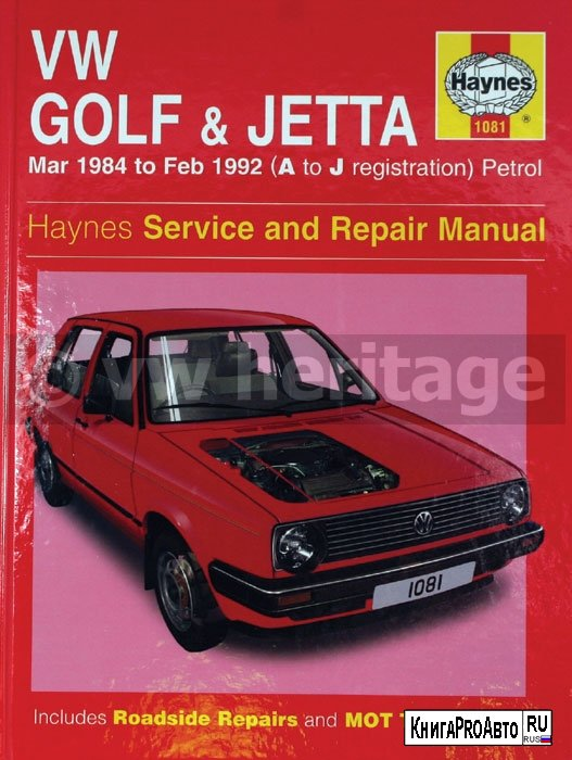 Руководство по ремонту vw golf ii и jetta ii