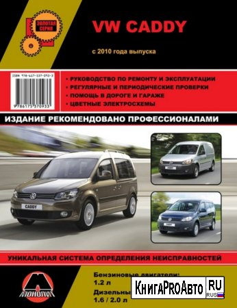 Руководство по ремонту и эксплуатации Volkswagen Caddy c 2010 г (CBZA / CBZB / CAYD / CAYD / CAYE / CFHC)
