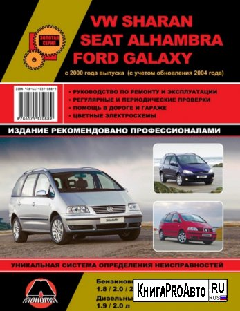����� �� ������� VOLKSWAGEN SHARAN / SEAT ALHAMBRA / FORD GALAXY � 2000 � � 2004