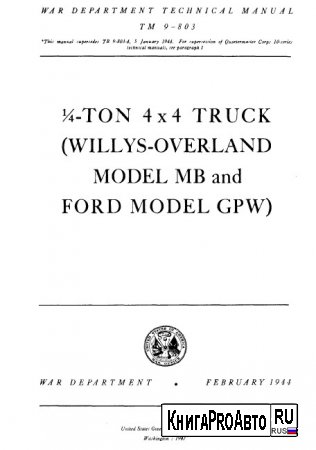 ����������� ������������ Jeep Willys-Overland � Ford GPW