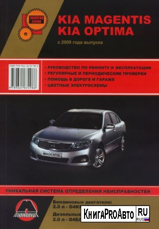 Руководство по ремонту и эксплуатации KIA MAGENTIS / OPTIMA с 2009 бензин 2,0 (G4KD), 2,4 (G4KE), 2,7 (G4EA) / дизель (D4EA)