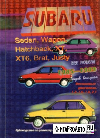 Руководство по ремонту SUBARU XT / XT6 / JUSTY / BRAT / SEDAN / WAGON / HATCHBACK (1985-1989)