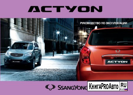 ����������� ����������� �� ������������ SsangYong New Actyon
