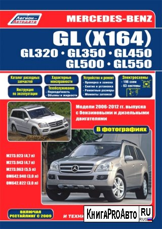 Руководство по ремонту и эксплуатации Mercedes-Benz GL (X164) 2006-12 (бензин.: 4,7 л, 5,5 л, дизель.: 3,0 л)