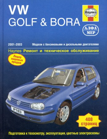 Руководство по ремонту, ТО и эксплуатации Volkswagen Golf, VW Bora 2001-2003 г.